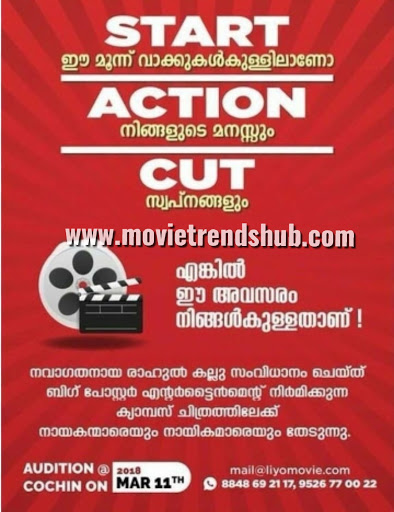 This Is Casting Call For Talented Actors An Upcoming Malayalam Campus Movie Directed By Rahul Kallu Under Banner Big Poster Entertainments