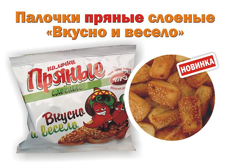 btl_phz-palochki (9).jpg