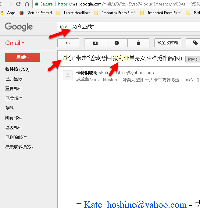 Use Multiple Chinese Characters To Search Gmail Google Product Forums