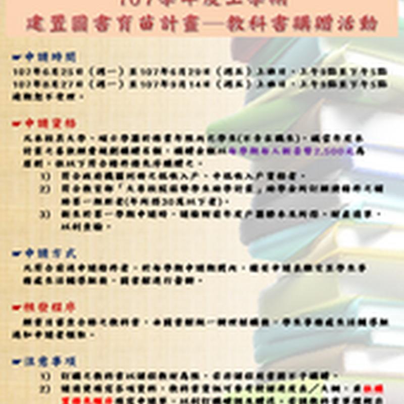 107(1)建置圖書育苗計畫─教科書購贈活動