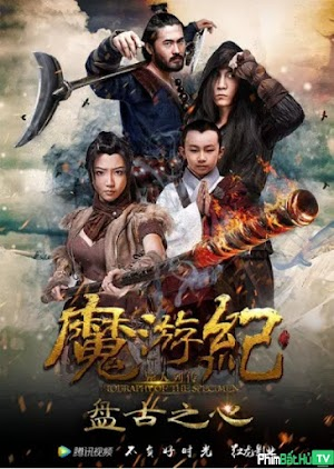 Phim Ma Du Ký: Bàn Cổ Tim - Magic Tour 1: Pangu Heart (2017)