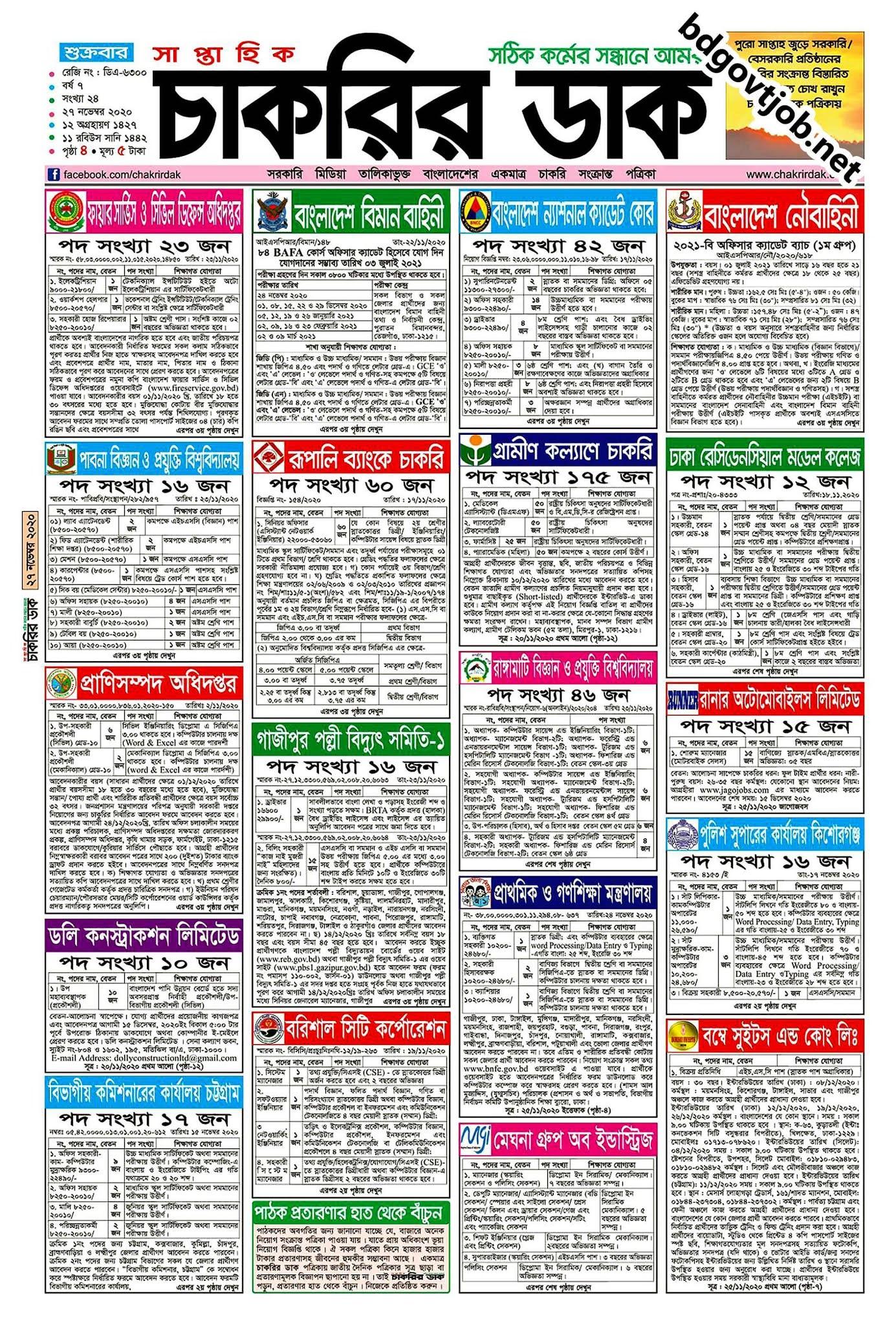 Chakrir Dak Weekly Jobs Newspaper 27 November 2020 - সাপ্তাহিক চাকরির ডাক পত্রিকা ২৭ নভেম্বর ২০২০