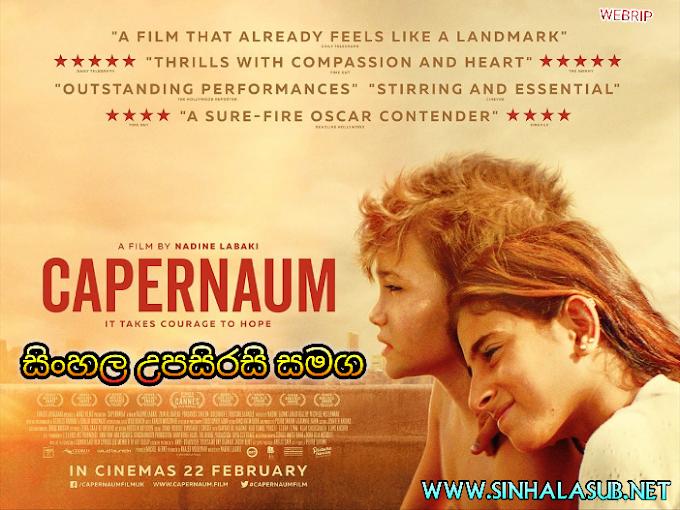 Capernaum (2018) Sinhala Subtitles | සිංහල උපසිරසි සමග | බලන් කඩතුරා හැර දෑසේ…