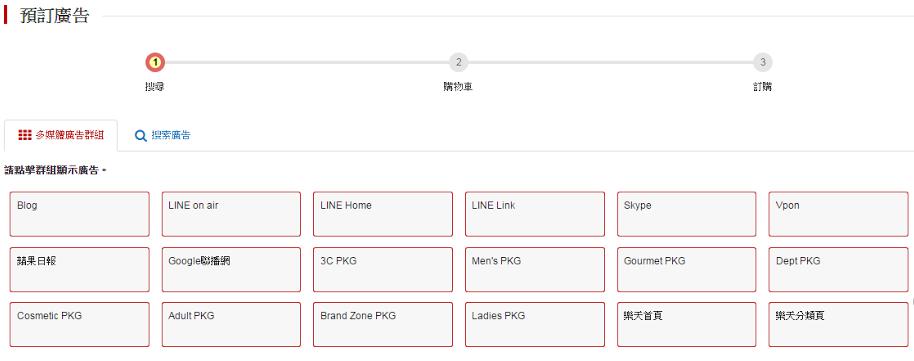 台灣樂天店家後台的廣告管理系統,可以選擇將商品投放到蘋果日報、大型雜誌,或是Google聯播網