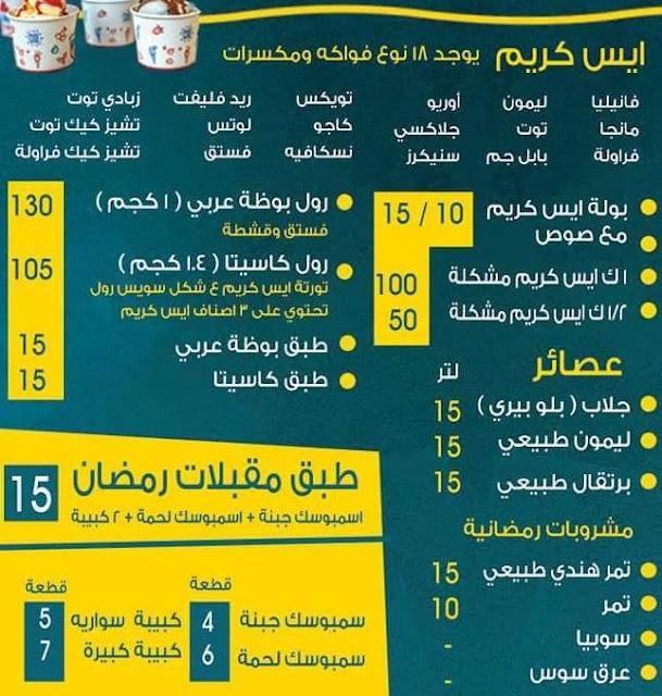 منيو مطعم الدباغ السوري 2