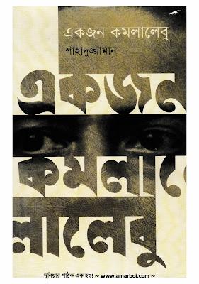 একজন কমলালেবু - শাহাদুজ্জামান