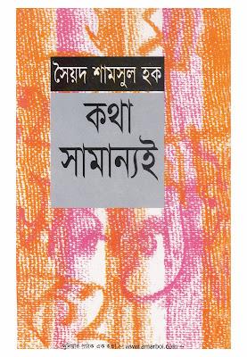 কথা সামান্যই - সৈয়দ শামসুল হক