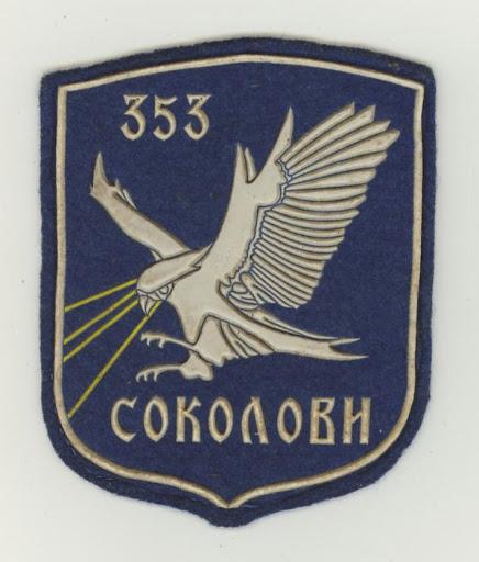 SerbianAF 253 IAE.JPG