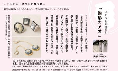 http://www.setoyakishinkokyokai.jp/news/img_1/366.pdf