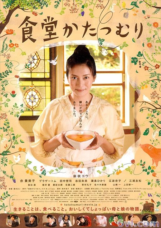 Rinco's Restaurant – Shokudo Katatsumuri (2010)