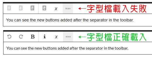 若 iconfont 載入失敗,工具列按鈕會變成不知所云的內碼符號