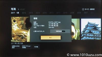 Fire TVではExifがない写真はアップロードの日付に表示される