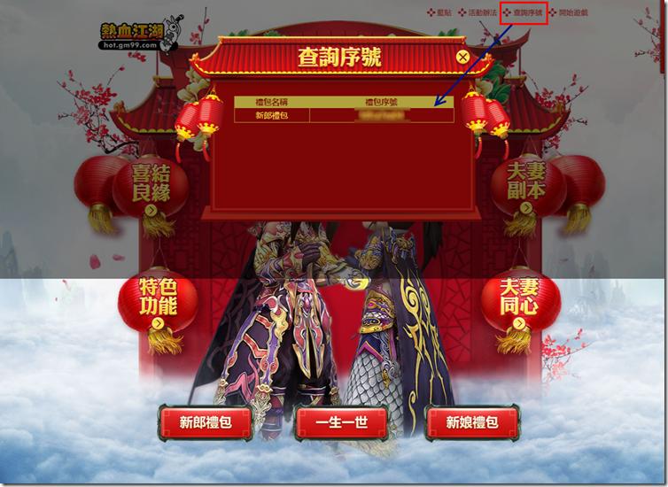 熱血江湖WEB新婚禮包序號
