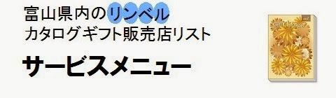 富山県内のリンベルカタログギフト販売店情報・サービスメニューの画像