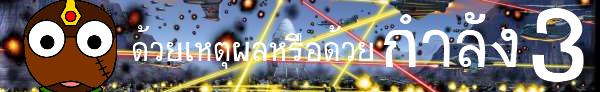 [Regulation] แนวปฏิบัติการโต้ตอบในกระทู้ประเภทเล่าต่อ R5ah430x