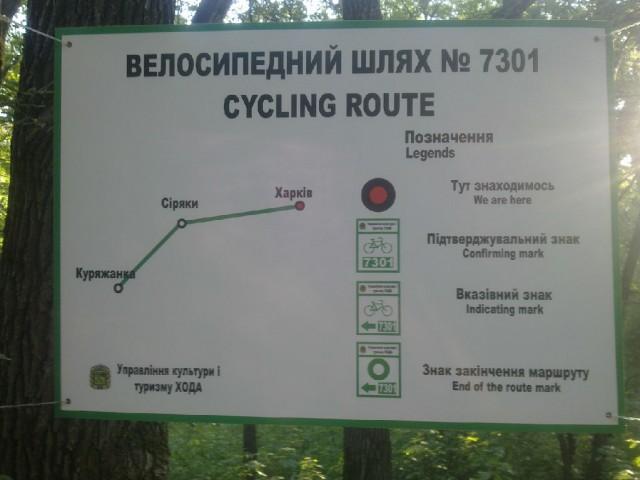 Первый промаркированный велосипедный маршрут харьков