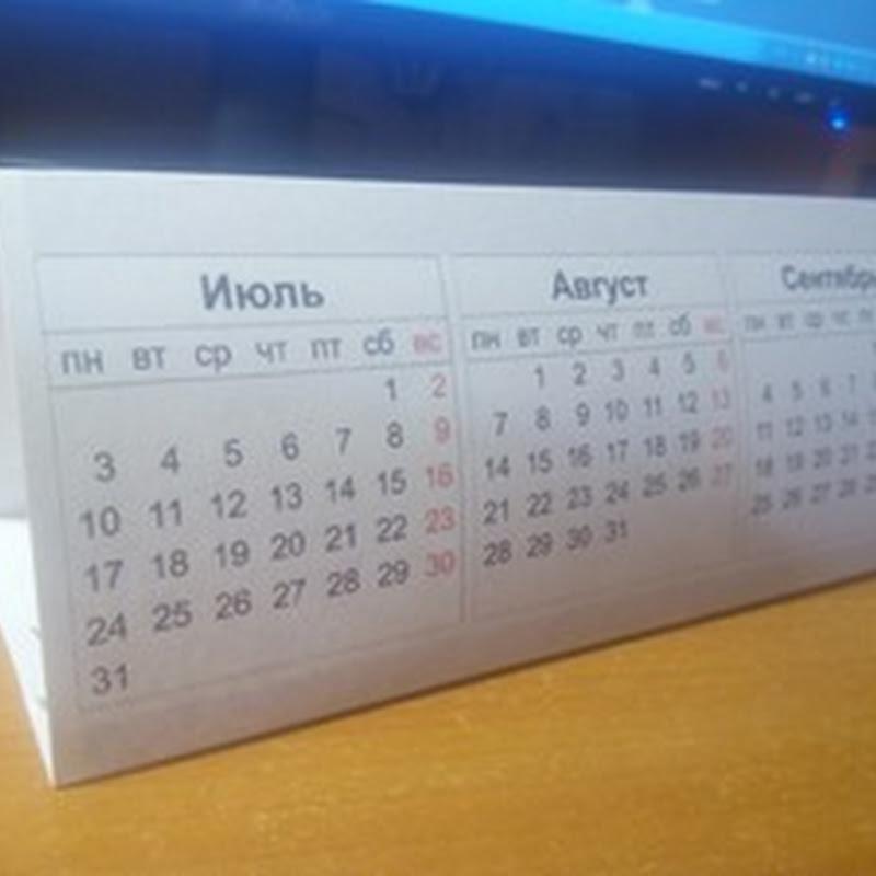 Календарь домик на 2017