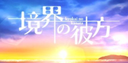 Kyoukai no Kanata title/logo