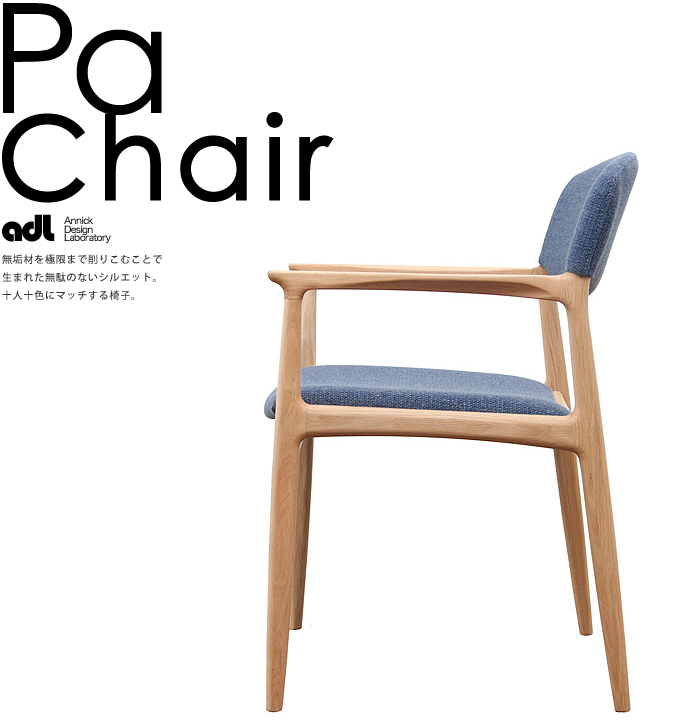 pourannickオリジナルPAチェア