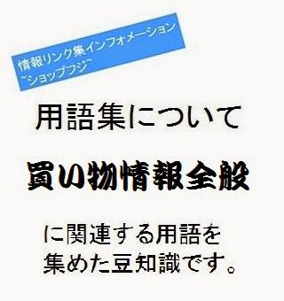 情報リンク集インフォメーション~ショップフジ~_用語集・概要の画像