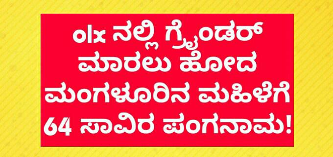 olx ನಲ್ಲಿ ಗ್ರೈಂಡರ್ ಮಾರಲು ಹೋದ ಮಂಗಳೂರಿನ ಮಹಿಳೆಗೆ 64 ಸಾವಿರ ಪಂಗನಾಮ!