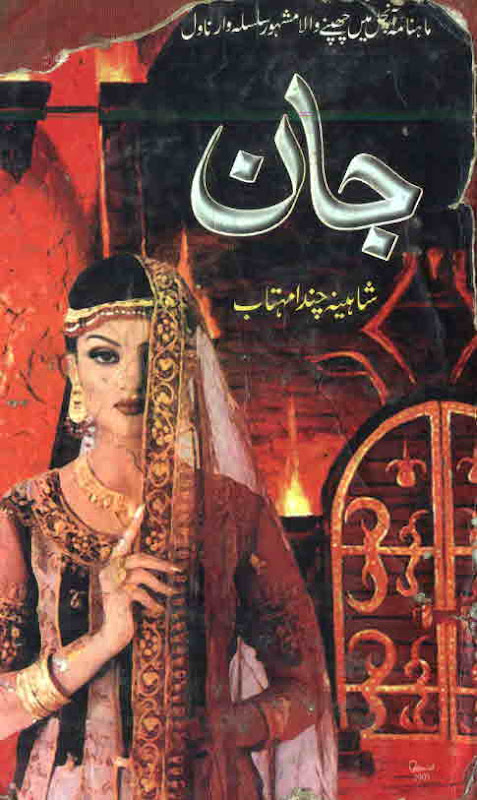 Jaan is a very well written complex script novel by Shaheena Chanda which depicts normal emotions and behaviour of human like love hate greed power and fear , Shaheena Chanda is a very famous and popular specialy among female readers