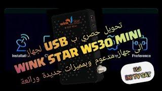 تحويل ب USB وحصري ولأول مرة بالمغرب لجهاز WinkStar W530 Mini الى جهاز بمينيو رائعة
