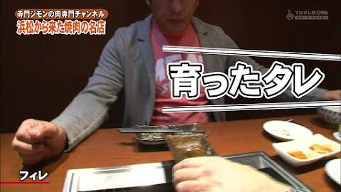 寺門ジモンの肉専門チャンネル #31 「大貫」-0945.jpg