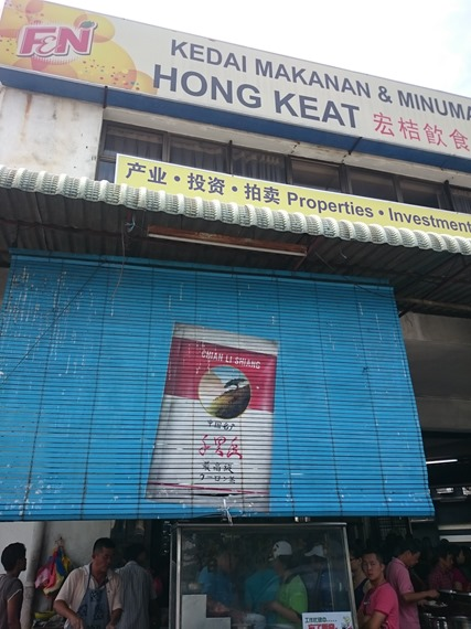 Hong Keat Coffeeshop 宏桔饮食中心