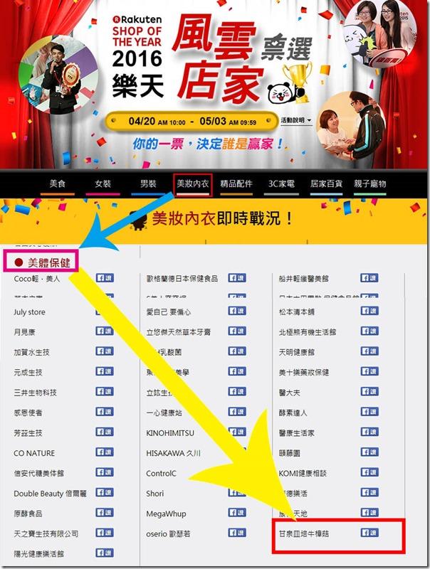 甘泉皿培牛樟菇-樂天2015年度風雲店家大賞票選活動投票步驟