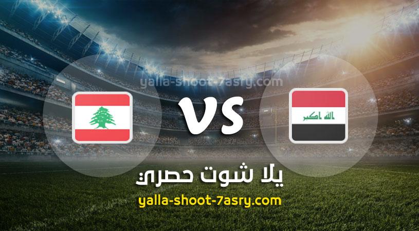 مباراة العراق ولبنان