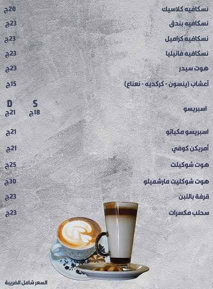 منيو مطعم التراث الليبي 15