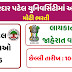 Sardar Patel University ( SPU ) Big Recruitment Notification For 52 Vacancies