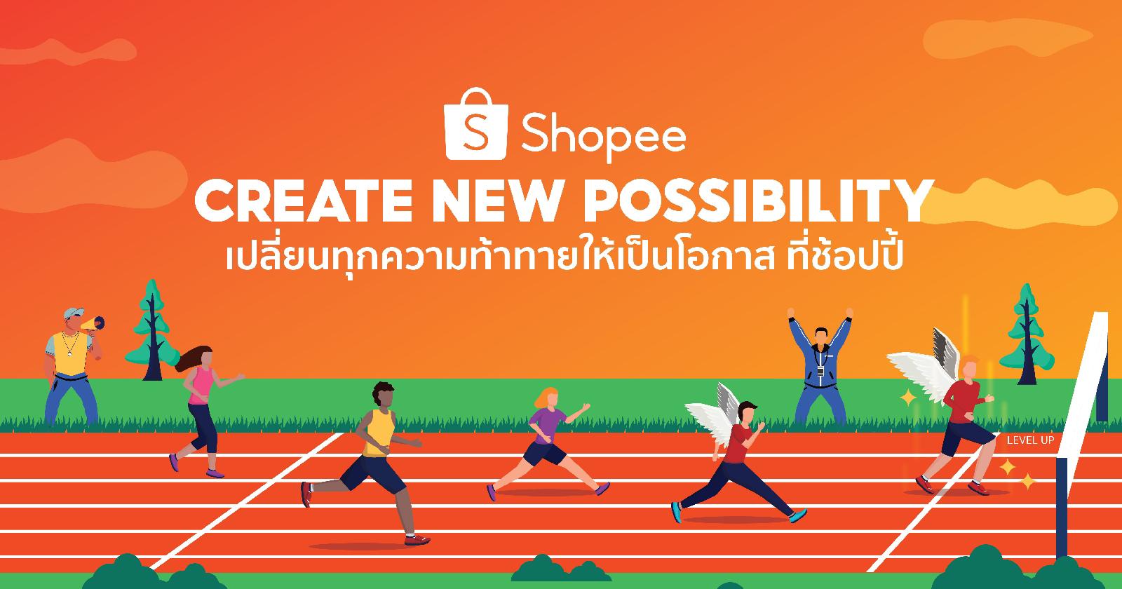"""Shopee เปิดประตูโอกาสให้คนไทยสู่อาชีพนักขายออนไลน์พร้อมกระตุ้นตลาดกับแคมเปญ """"ทุกวันที่ 15 Mid Month Sale"""" ลดแรงกลางเดือน"""