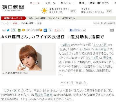 AKB48篠田麻里子、カワイイ区長退任 ※福岡ではカワイイの提唱が差別になるようです。