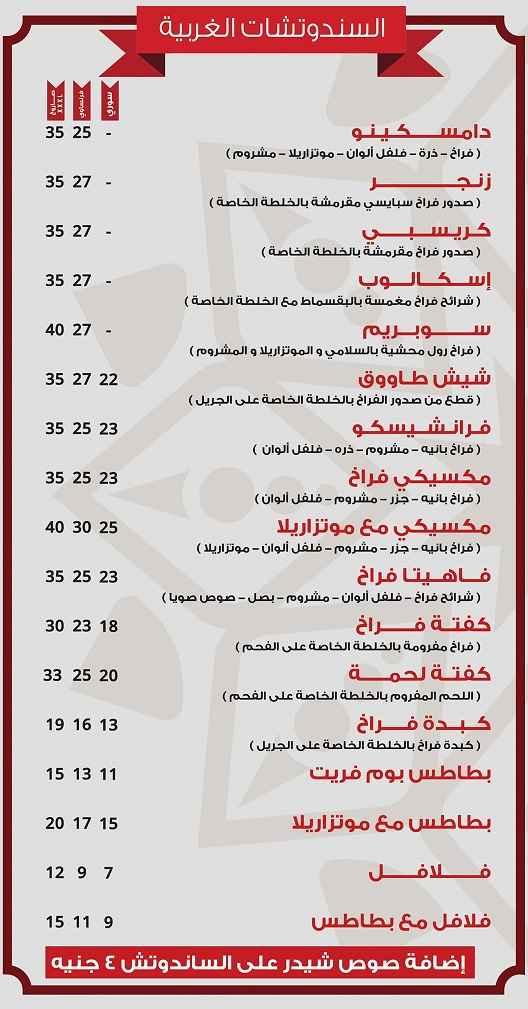 منيو مطعم ست الشام 4