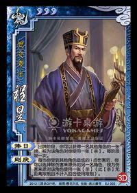 Cheng Yu 6