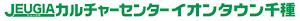 JEUGIAカルチャーセンター(イオンタウン千種)