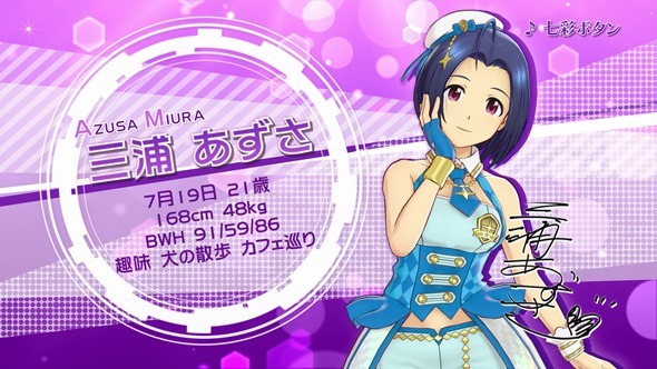 The Idolmaster Platinum Stars - Miura Azusa