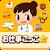 無料知育ゲームアプリ|ごっこランド file APK for Gaming PC/PS3/PS4 Smart TV