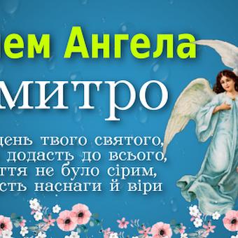 Привітання з днем Ангела Дмитра в картинках