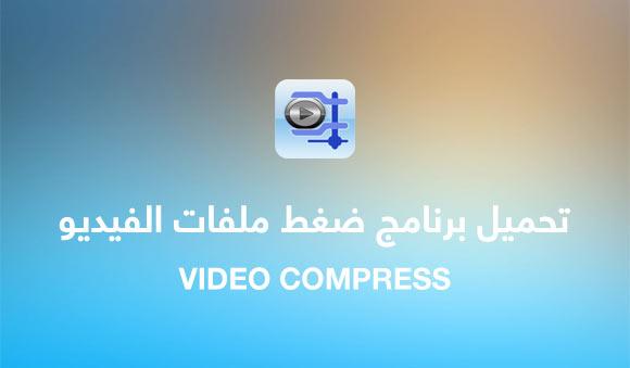 تطبيق ضغط الفيديو Video Compress