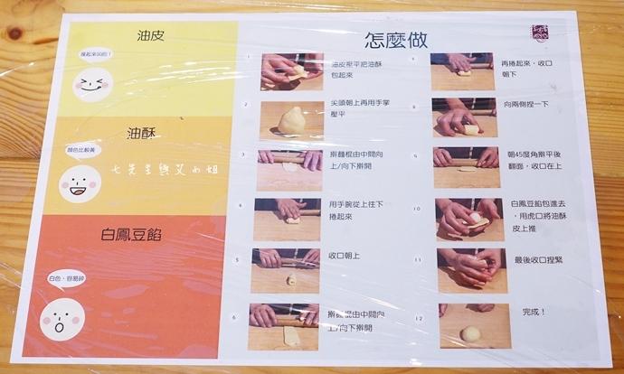 22 李亭香 平西餅 手做課程體驗 餅藝學院