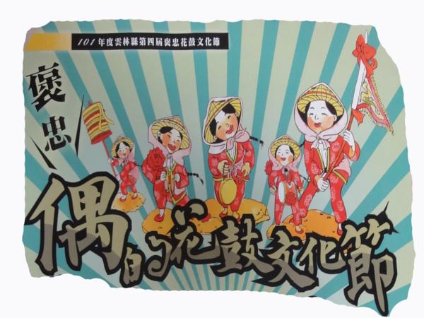 褒忠-第四屆花鼓文化節 包粽,花鼓陣踩街,晚會熱鬧登場6/23(六)