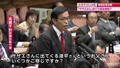 民主党議員「サザエさんに出てくる波平さんの年齢ご存知ですか?」安倍首相に質問