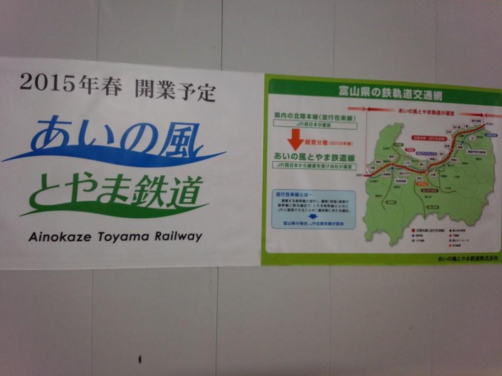 あいの風とやま鉄道の紹介