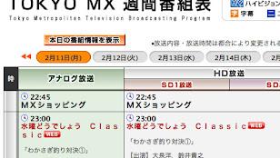 TOKYO MX 番組表