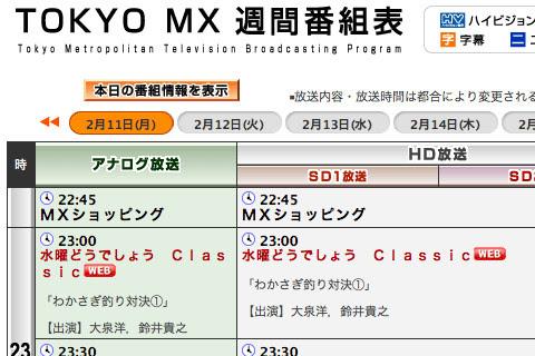 TOKYO MX番組表