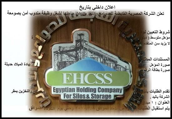 وظائف الشركة المصرية القابضة للصوامع والتخزين تعلن عن وظائف شاغرة والتقديم حتى 14 / 1 / 2021