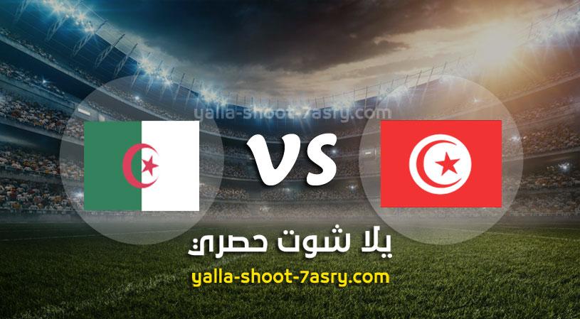مباراة تونس والجزائر
